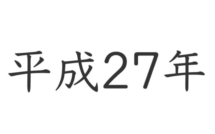 27 何 生まれ 歳 今年 年