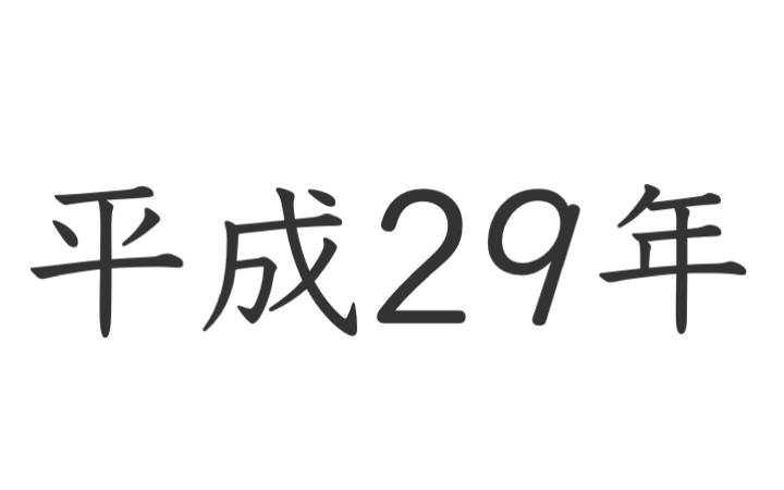 平成 29 年 は 西暦 何 年