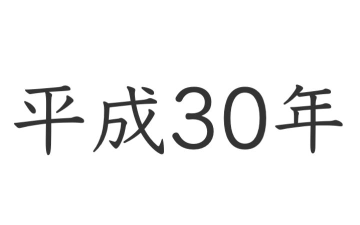 年 西暦 30 平成