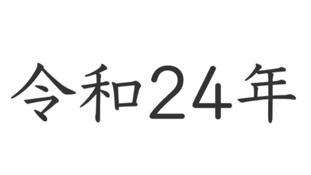 平成34年とは西暦何年