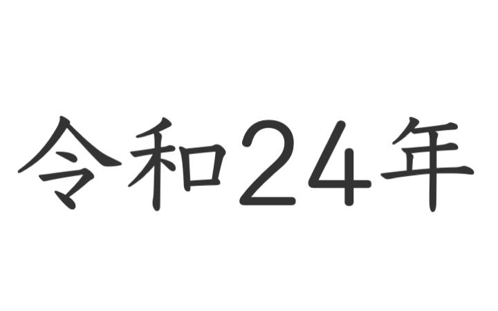 平成34年 西暦