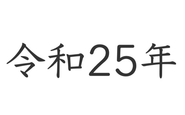 34 か 平成 年 です 年 何 は 西暦